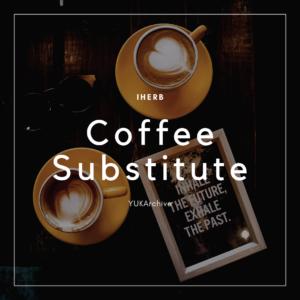 【アイハーブ】コーヒーの代わりに飲みたい代替品4種類比較とデカフェ・ミルクなど