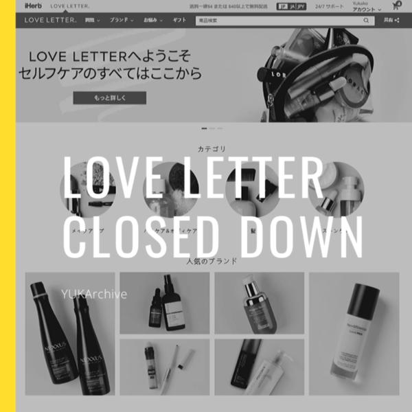 【アイハーブ】の美容サイト・ラブレターが閉店!現在、商品は20%オフセール中!