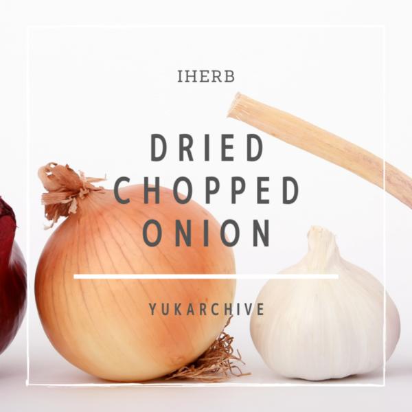 3食作るの大変な毎日…アイハーブの乾燥玉ねぎが便利ですよ~!
