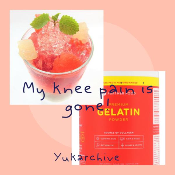 【アイハーブ】ゼラチンで作ったゼリーを毎日食べたら膝痛が消えてやせた話